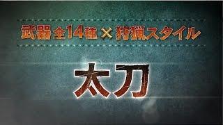 getlinkyoutube.com-【太刀】MHクロス武器紹介動画