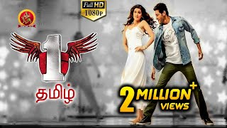 getlinkyoutube.com-Srimanthudu Mahesh Babu 1 Nenokkadine Tamil Full Movie - Kriti Sanon, Sukumar, DSP