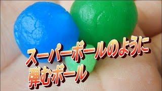 getlinkyoutube.com-おもしろ科学実験 スーパーボールのように弾むボールの作り方