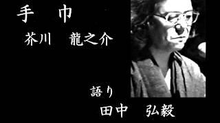 getlinkyoutube.com-手巾 芥川 龍之介 作