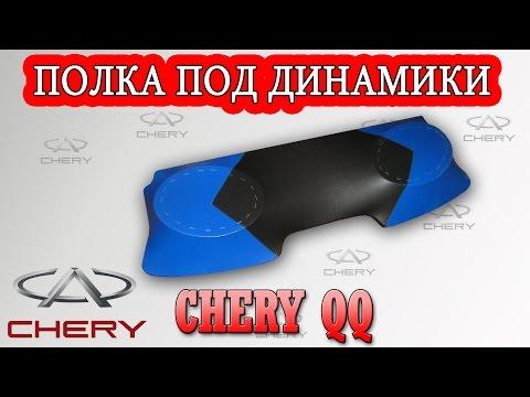 Задняя полка Чери Кью Кью (Chery QQ)