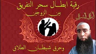 getlinkyoutube.com-ابطال سحر التفريق و اخراج الجني الموكل بالسحر المدفون
