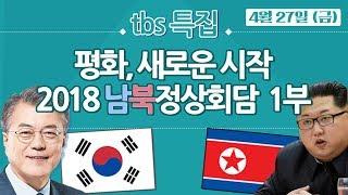 [tbsTV 2018 남북정상회담 특집방송] 1부