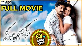 getlinkyoutube.com-Vallabha Full Length Telugu Movie || Simbu , Nayantara , Reema Sen