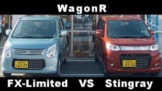 【新型ワゴンR】外観の比較|FX リミテッド vs スティングレー(豊橋)