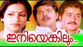 getlinkyoutube.com-Malayalam Full Movie | Iniyengilum | Mammootty, Mohanlal & Seema | Family Entertainer Movie