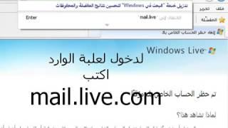 getlinkyoutube.com-حل مشكلة حظر حساب Hotmail الخاص بك مؤقتًا