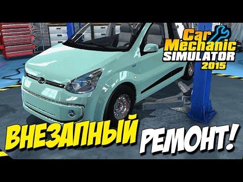 Car Mechanic Simulator - ВНЕЗАПНЫЙ РЕМОНТ!