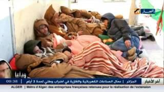 أخبار الجزائر العميقة في الأخبار المحلية ليوم 01 جانفي 2016