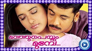 getlinkyoutube.com-Malayalam Full Movie 2014 | Manjupeyyum Munpe | Meera Jasmine New Malayalam Movie [HD]