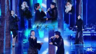 劉濤 & 薛之謙 - 到不了 (高音質版)