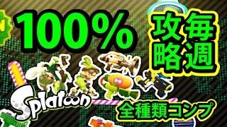 getlinkyoutube.com-【バッジとれ~るセンター】3DS スプラトゥーン 100%毎週攻略◆スマホのひとは ココをタップで全種攻略◆