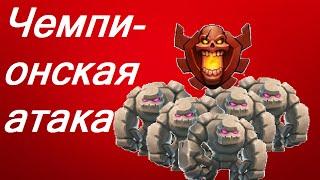 getlinkyoutube.com-Clash of Clans - Чемпионская атака- 5 големов, пекка, 15 магов