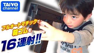 getlinkyoutube.com-16連射ゴム鉄砲!まさかの大惨事・・地球の平和は守れるか!?