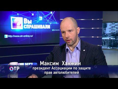 Максим Ханжин: Почему страховщики подняли тарифы ОСАГО?