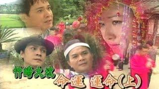 getlinkyoutube.com-台灣奇案 Taiwan mystery 竹崎大坑命運運命(上)