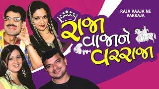 getlinkyoutube.com-Raja Vaaja Ne Varraja  - Superhit Comedy Gujarati Natak - Tushar Joshi