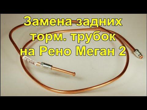 Рено Меган 2 Замена задних тормозных трубок