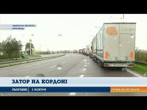 На кордоні з Польщею застрягли сотні фур