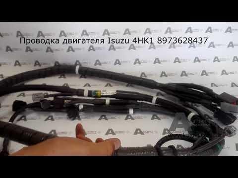 Проводка двигателя Isuzu 8973628437
