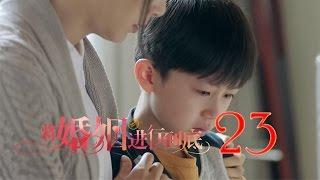 getlinkyoutube.com-將婚姻進行到底 第23集(任重、萬茜、王策等主演)