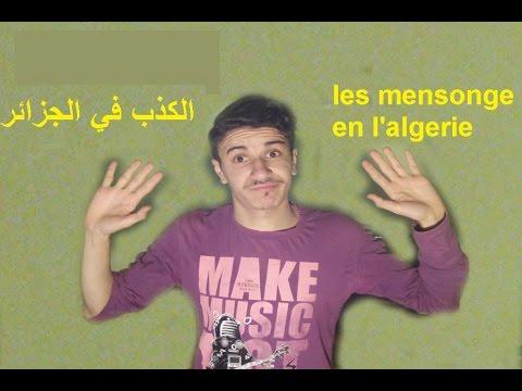 les mensonge en l'algerie   الكذب في الجزائر
