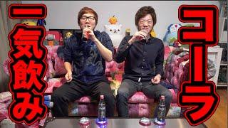 getlinkyoutube.com-コーラ2本一気飲みバトル !ヒカキン vs セイキンの兄弟対決!