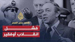getlinkyoutube.com-شاهد على العصر-صالح حشاد- الجزء السادس