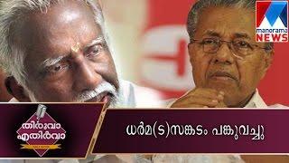 getlinkyoutube.com-Kummanam meet pinarayi Vijayan | Thiruva Ethirva 20-01-2017 | Manorama News