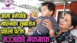 getlinkyoutube.com-Mazzako Guff || Malvika Subba As Mother || माल्भिका सुब्बा आमाको रुपमा || Mazzako TV