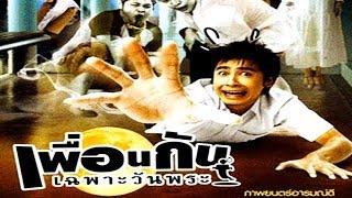 getlinkyoutube.com-เพื่อนกันเฉพาะวันพระ - เต็มเรื่อง (Full Movie)
