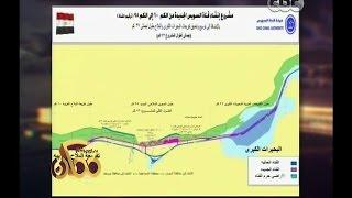 getlinkyoutube.com-#ممكن | شاهد…مهاب مميش يشرح قناة السويس الجديد ويقارنها بالقناة القديمة بالارقام