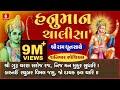 Hanuman Chalisa Full With Ram Dhun-Praful Dave   Sarangpur Hanuman  Kashta Bhanjan Hanuman Bhajan