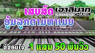 getlinkyoutube.com-ເສບສົດ ອູ້ມລູກຕາມຫາເມຍ YAMAHA PSR-S970