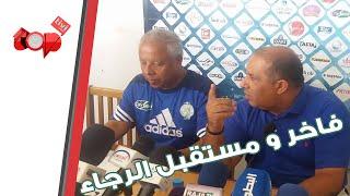 getlinkyoutube.com-بالفيديو ... المدرب محمد فاخر انا ماشي سحار !