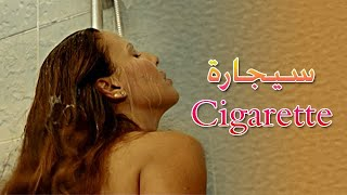 getlinkyoutube.com-سيجارة - Cigarette