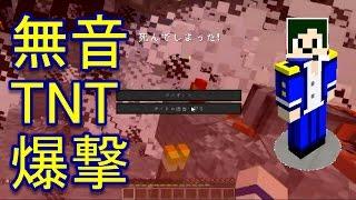 getlinkyoutube.com-【Minecraft】PVP用トラップ?無音爆撃【へぼてっく】