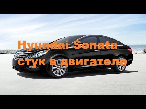 Hyundai Sonata стук в двигателе