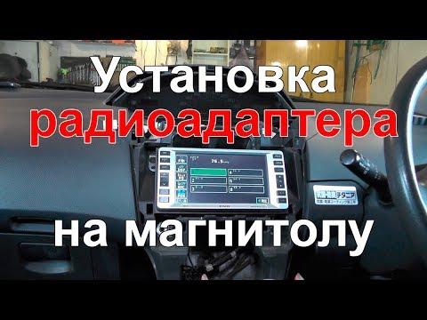 Установка радиоадаптера для магнитолы на Toyota Vitz с литровым двигателем