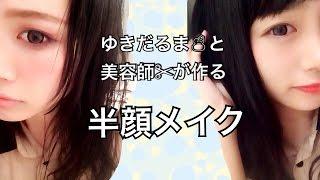 getlinkyoutube.com-半顔メイク