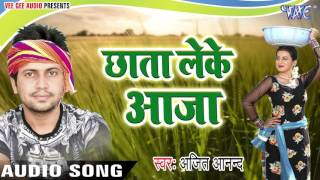 सुपरहिट चइता 2017 - Chhata Leke - Ajit Anand - Chhata Leke Aaja Kalkatta Se - Bhojpuri Chaita Songs