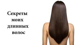 getlinkyoutube.com-Как отрастить длинные волосы (by Koffka)