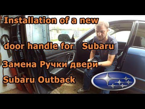 Subaru замена ручки двери и чистка бархоток стекла of a new door handle for Subaru