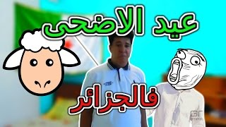 عيد الأضحى في الجزائر ALA ANNABI