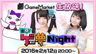 getlinkyoutube.com-#3【LIVE】モンスト&マリカー8でみんなとマルチプレイ生放送~金8!ゲー夢Night~【GameMarketのゲーム実況】