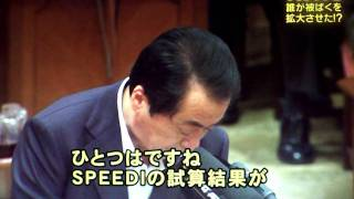 getlinkyoutube.com-福島の被曝は菅の人災 1