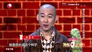 getlinkyoutube.com-《笑傲江湖》第二季10.25精彩看点  坏人二人组演绎荒诞喜剧 冯小刚宋丹丹起争执