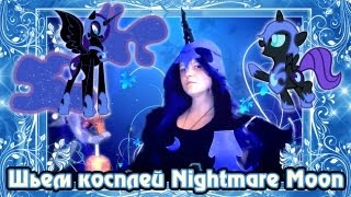 getlinkyoutube.com-Косплей Nightmare Moon