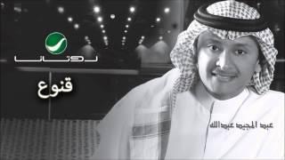 getlinkyoutube.com-Abdul Majeed Abdullah - Qanooa / عبدالمجيد عبدالله - قنوع