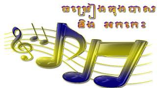 getlinkyoutube.com-Non stop ចម្រៀងធុងបាស និង អកកេះ ចម្រៀងរង្គសាល Rangkasal Songs #4